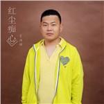 李海强的专辑 红尘痴心