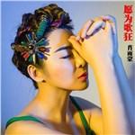 肖瑜萱的专辑 愿为歌狂