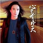 王如华的专辑 心里有片天