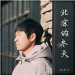 徐磊乐的专辑 北京的冬天