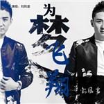 刘风雷的专辑 为梦飞翔