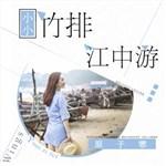 原子霏的专辑 小小竹排江中游