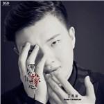 王晟涵的专辑 哪怕缘尽了