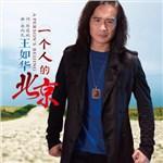 王如华的专辑 一个人的北京