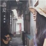 黄姗姗的专辑 盛夏