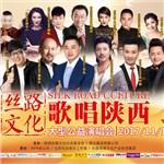 华语群星的专辑 歌唱陕西