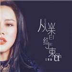 王紫凝的专辑 从未结束