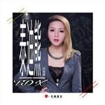 刘思媛的专辑 泰迪熊