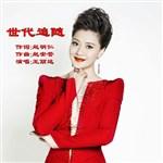 王丽达的专辑 世代追随