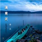 洛兵的专辑 湄南河