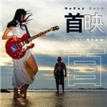 NoKey Band的专辑 首映