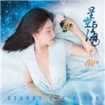 李雨橙的专辑 星空与海