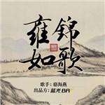骆海燕的专辑 雍锦如歌