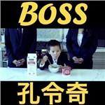 孔令奇的专辑 BOSS
