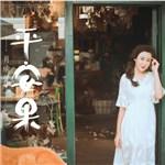 肖瑜萱的专辑 平安果