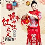 肖瑜萱的专辑 红红火火