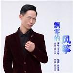 王元峰的专辑 飘零的风筝