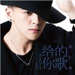 张仁海的专辑 给你的歌