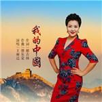 王丽达的专辑 我的中国