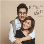 你最珍贵(2017 R&B version)