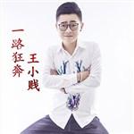 王小贱的专辑 一路狂奔
