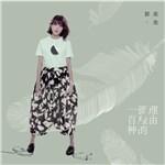 郭美美的专辑 一百种孤独的理由