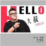 李晓杰的专辑 Hello大叔