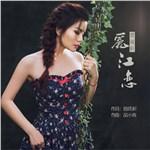 曾雨轩的专辑 丽江恋