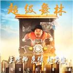 王啸坤的专辑 超级舞林