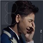 张智成的专辑 18