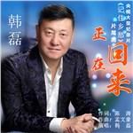 韩磊的专辑 正在回来(央视大型纪录片《记住乡愁》片尾曲)
