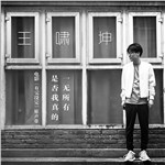 王啸坤的专辑 是否我真的一无所有