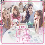 L.I.K.E(Like Girls)的专辑 闺蜜城堡