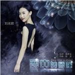 刘�尘�的专辑 梦中的雪莲