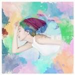 毛泽少的专辑 心头的彩虹