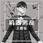 王嘉诚的专辑 机器男友