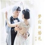 许诺的专辑 梦幻的婚礼