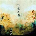 杨朗朗的专辑 河溪早安