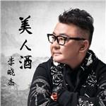 李晓杰的专辑 美人酒