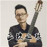 钞艺峰的专辑 正玖之歌