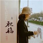 张溪的专辑 祝福
