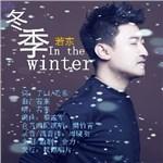 若东的专辑 冬季