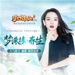 戚薇的专辑 梦诛缘·春生