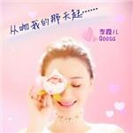 李霞儿的专辑 从吻我的那天起