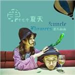 花与叔叔的专辑 第十七个夏天