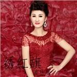 高咏梅的专辑 绣红旗