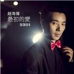赵海伟的专辑 最初的爱