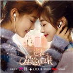 逆袭之星途璀璨的专辑 《逆袭之星途璀璨》第二章OST