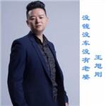 王旭刚的专辑 没钱没车没有老婆