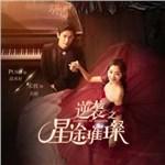 逆袭之星途璀璨的专辑 电视剧《逆袭之星途璀璨》OST第四章